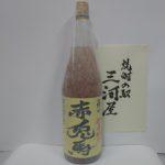 『赤兎馬・柚子梅酒』一升瓶(1800ml)【リキュール】(14度)