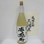 『赤兎馬・柚子』一升瓶 (1800ml)【リキュール】(14度)