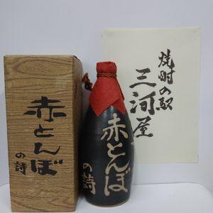 『赤とんぼの詩』四合瓶(720ml)【米焼酎】(25度)